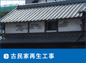 古民家再生工事(リフォーム)